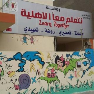 وظائف شاغرة في روضات بغداد 2020  B11