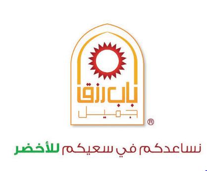 وظائف متعددة للرجال والنساء في شركة باب رزق جميل في عدة مدن Bab_re95