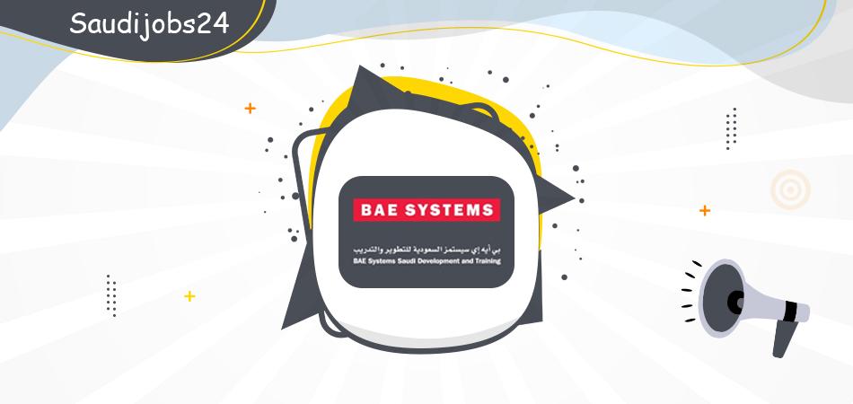 شركة بي أيه إي سيستمز تعلن عن تدريب منتهي بالتوظيف في تبوك Bae11