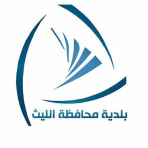 وظائف نسائية شاغرة ببلدية محافظة الليث Baladi10