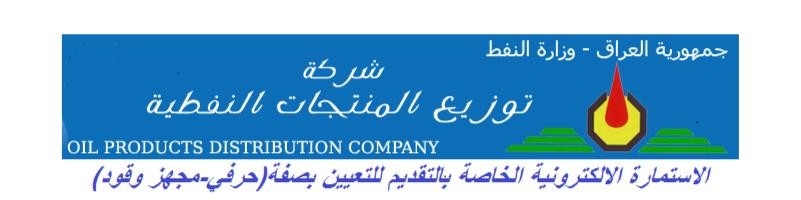 رابط استمارة شركة توزيع المنتجات النفطية 2020  Banner10