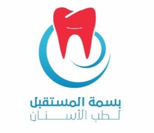 شركة بسمة المستقبل لطب وتقويم الأسنان: تشغيل مديرة توظيف براتب 6000 Basma_10