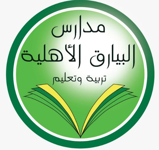 وظائف باختصاصات تعليمية للرجال والنساء في مدارس البيارق الاهلية بالرياض Bayare10
