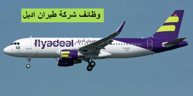 وظائف شركة طيران اديل 1440 | توظيف اديل للنساء والرجال رواتب مغرية Bb_110