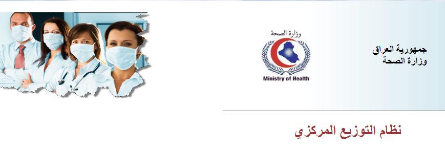 استمارة التقديم على وزارة الصحة العراقية 2020  خريجي قسم هندسة Bd10