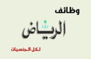 وظائف نسائية في الرياض   1440 | سارع الى وظائف شاغرة بالرياض  Bd14