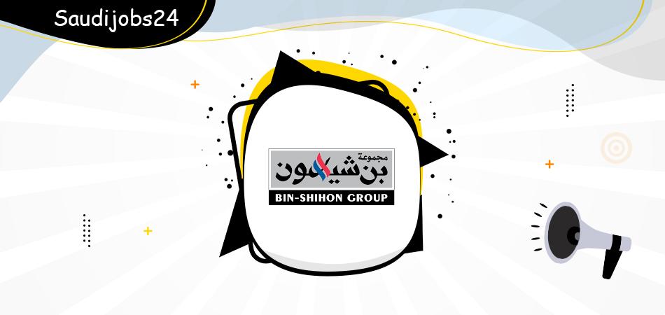 وظائف إدارية وتسويق رقمي وفنيين للرجال والنساء في مجموعة بن شيهون Ben_sh14
