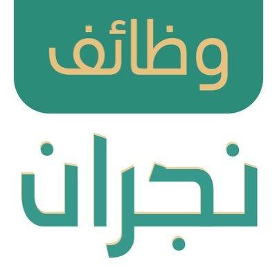 وظائف نجران اليوم 1441 | توظيف نجران برواتب مغرية Bfd10