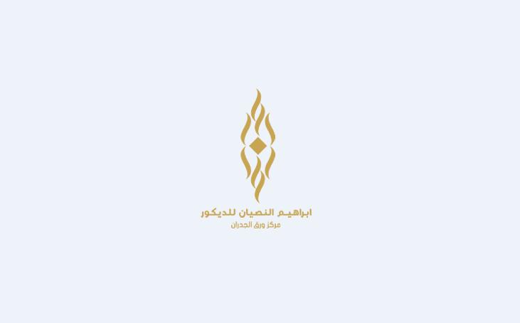 وظائف إدارية وتصميم في شركة ابراهيم النصيان للديكور بالرياض Brahim10