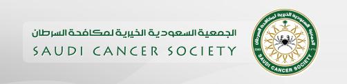 وظائف إدارية متنوعة شاغرة في الجمعية السعودية لمكافحة السرطان Cancer10