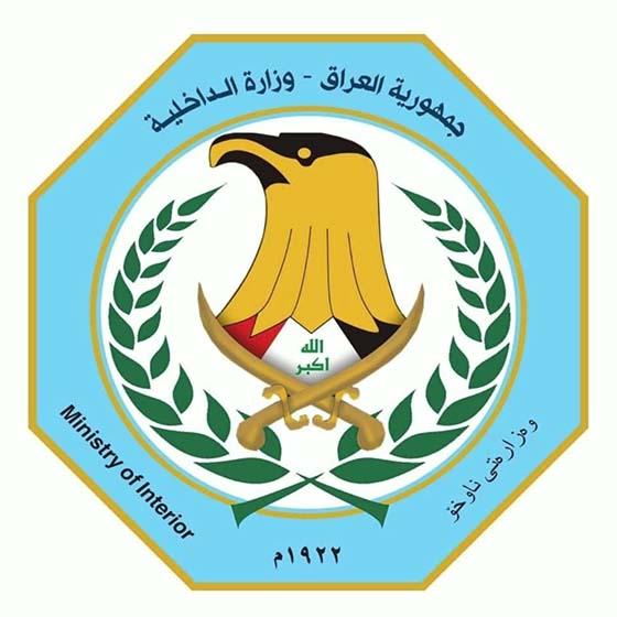 رابط وزارة الداخلية العراقية 2020 الحجز الإلكتروني Captu105