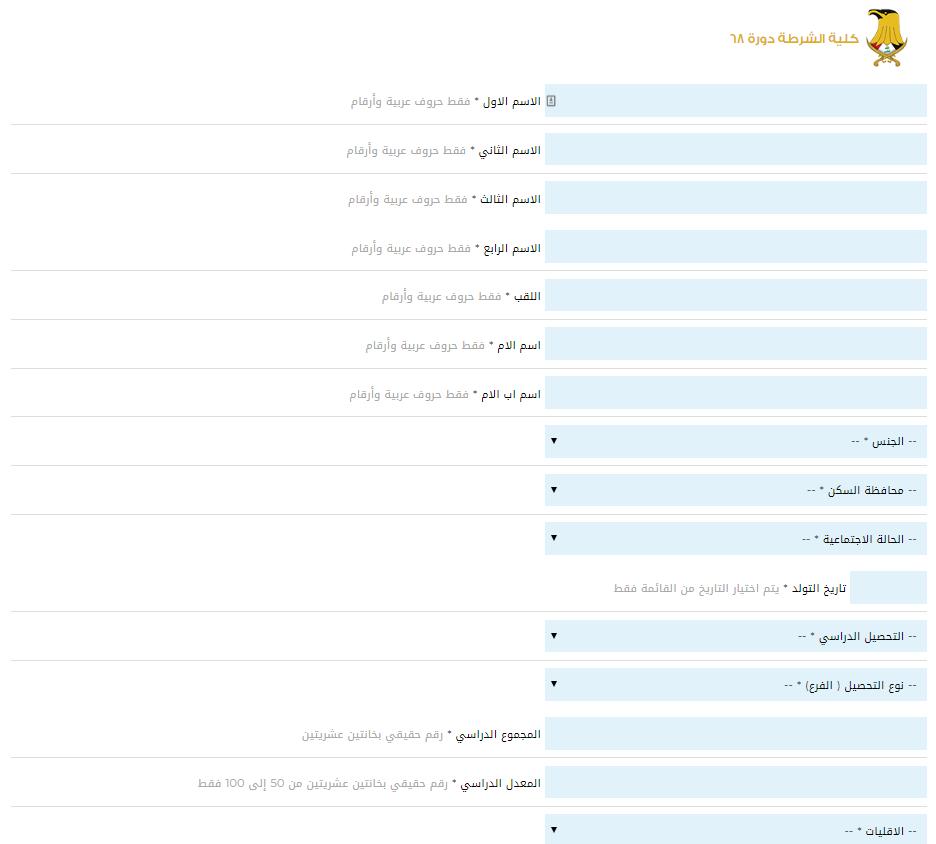 رابط استمارة التقديم على كلية الشرطة العراقية 2019 الدورة 68  Captu110