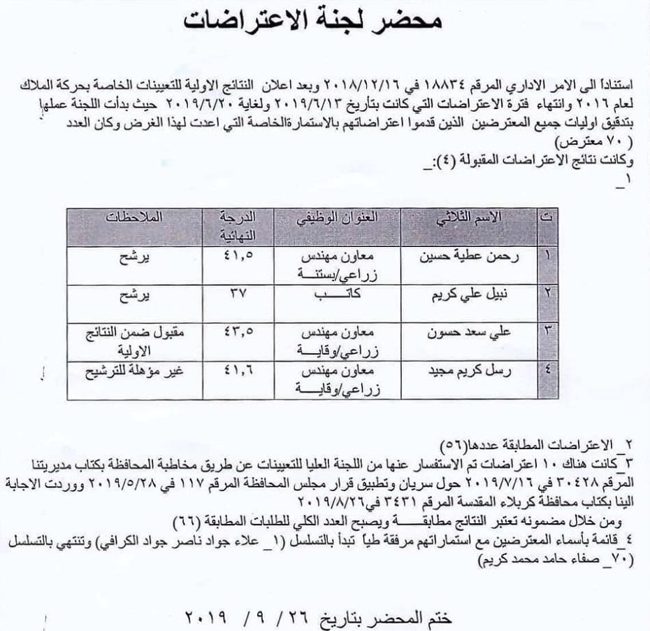 نتائج تعيينات وزارة الزراعة 2019 مديرية زراعة كربلاء المقدسة Captu114