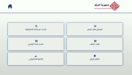 الاستمارة الالكترونية لصندوق الاسكان العراقي 2020 Captu117
