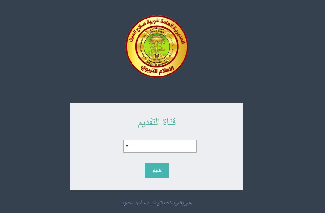رابط استمارة التقديم على تربية صلاح الدين 2019 Captu119