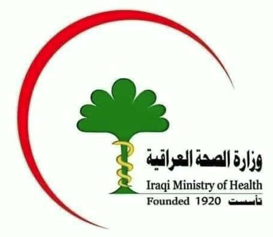 استمارة وزارة الصحة التعيينات المركزية 2021 Captu139