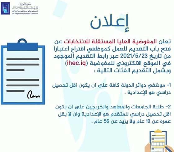 رابط المفوضية العليا المستقلة للانتخابات 2021 Captu141