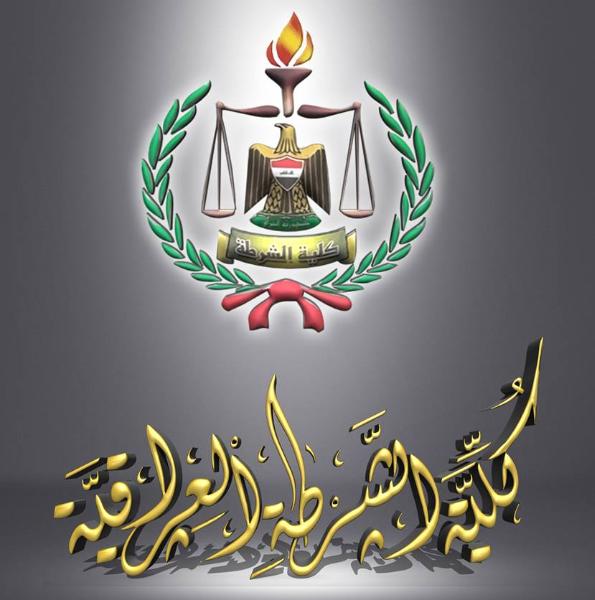المستمسكات المطلوبة التقديم على كلية الشرطة العراقية 2020  Captu144