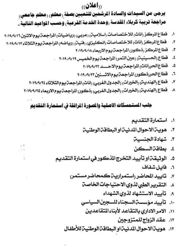 مواعيد الحضور اخر اخبار التعيينات في تربية كربلاء Captu154
