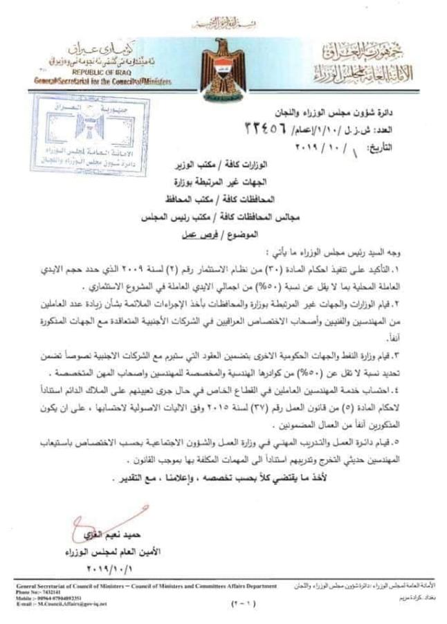 اخر اخبار مجلس الوزراء توصيات تعيينات حملة الشهادات العليا 2020  Captu156