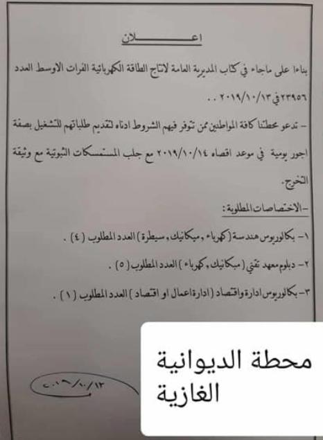 تعيينات وزارة الكهرباء 2020  محافظة الديوانية 250 درجة Captu161