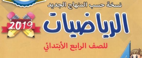 ملزمة الرياضيات للصف الرابع الابتدائي في العراق 2020 Captu163