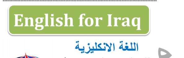 ملازم اللغة الانجليزية للصف الاول الثاني متوسط 2020 العراق Captu164