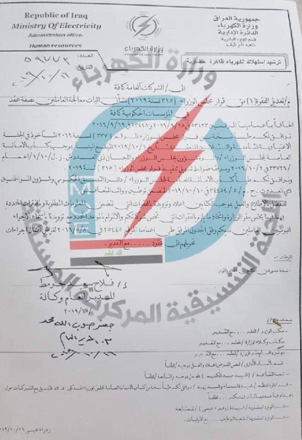 اخر اخبار وزارة الكهرباء 2019 تحويل الاجور اليومية الى عقود Captu165