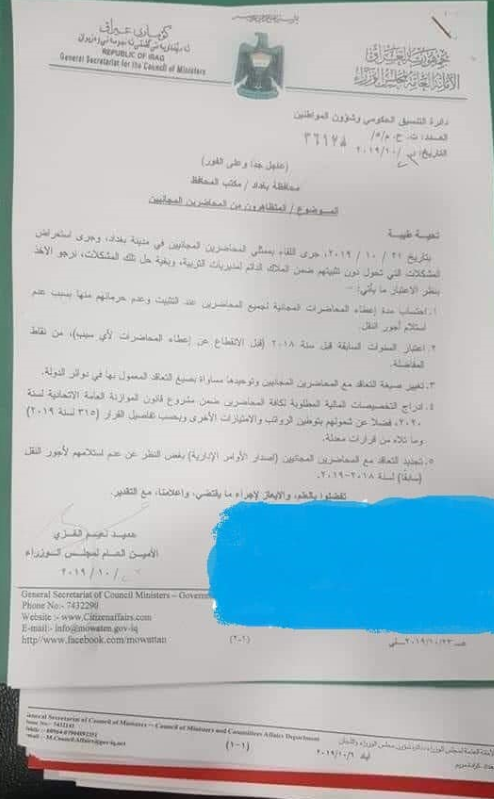 اخر اخبار التعيينات في وزارة التربية 2020 المحاضرين المجانيين Captu168