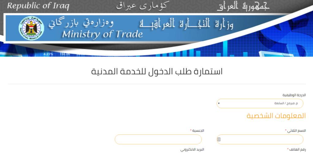 استمارة تعيينات  التقديم على وزارة التجارة 2020  طلب الدخول للخدمة المدنية Captu171