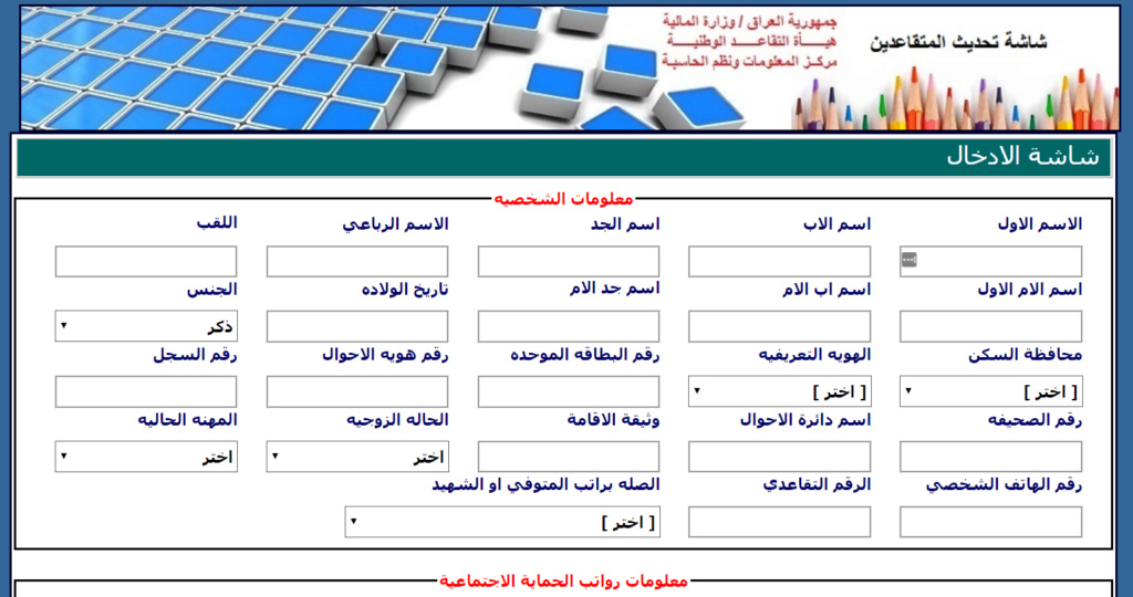 استمارة تحديث بيانات المتقاعدين 2020  موقع هيأة التقاعد الوطنية Captu204