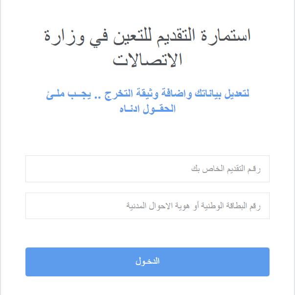 رابط استمارة التقديم على وزارة الاتصالات 2020 رفع وثيقـة التخـرج Captu210