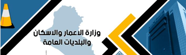 شروط التقديم على قطع الاراضي للفئات مختلفة الطبقات 2020  وزارة الاسكان العراقية  Captu212