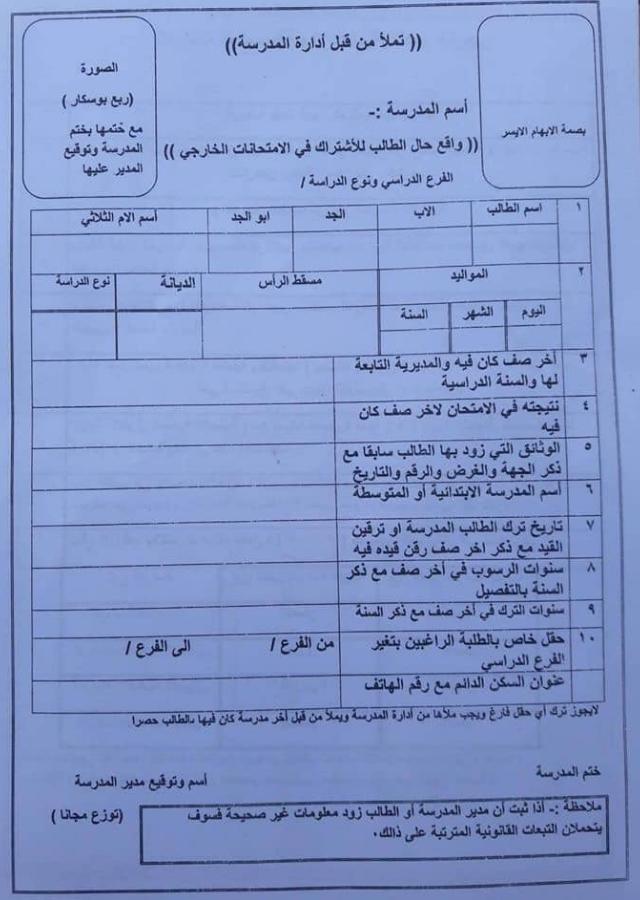 ضوابط التقديم على الامتحانات الخارجية 2020 الدراسة المتوسطة والاعدادية Captu217