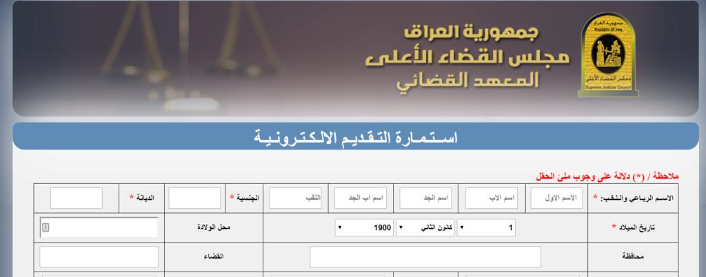 استمارة التقديم على المعهد القضائي 2020/2021 Captu226