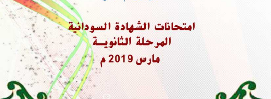 اسئلة واجوبة امتحانات الشهادة السودانية 2019 Captu242