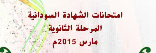 تحميل امتحانات الشهادة السودانية الثانوية 2015 pdf Captu243