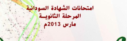 تحميل امتحانات الشهادة السودانية الثانوية 2013 pdf Captu244