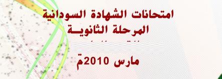 اسئلة واجوبة امتحانات الشهادة السودانية 2010  Captu245