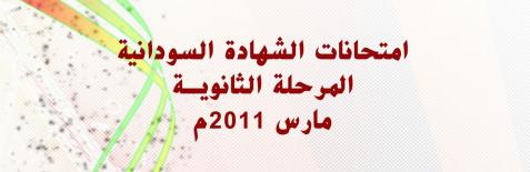 اسئلة واجوبة امتحانات الشهادة السودانية 2011  Captu246