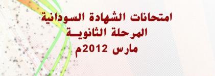 اسئلة واجوبة امتحانات الشهادة السودانية 2012 Captu247