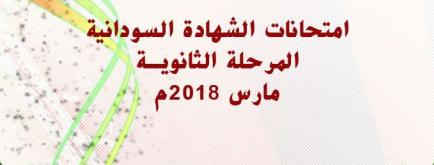 اسئلة واجوبة امتحانات الشهادة السودانية 2018 Captu248