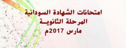 اسئلة واجوبة امتحانات الشهادة السودانية 2017 Captu249