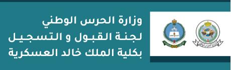 فتح باب التسجيل في دورة الضباط الجامعيين في كلية الملك خالد العسكرية 1443  Captu295