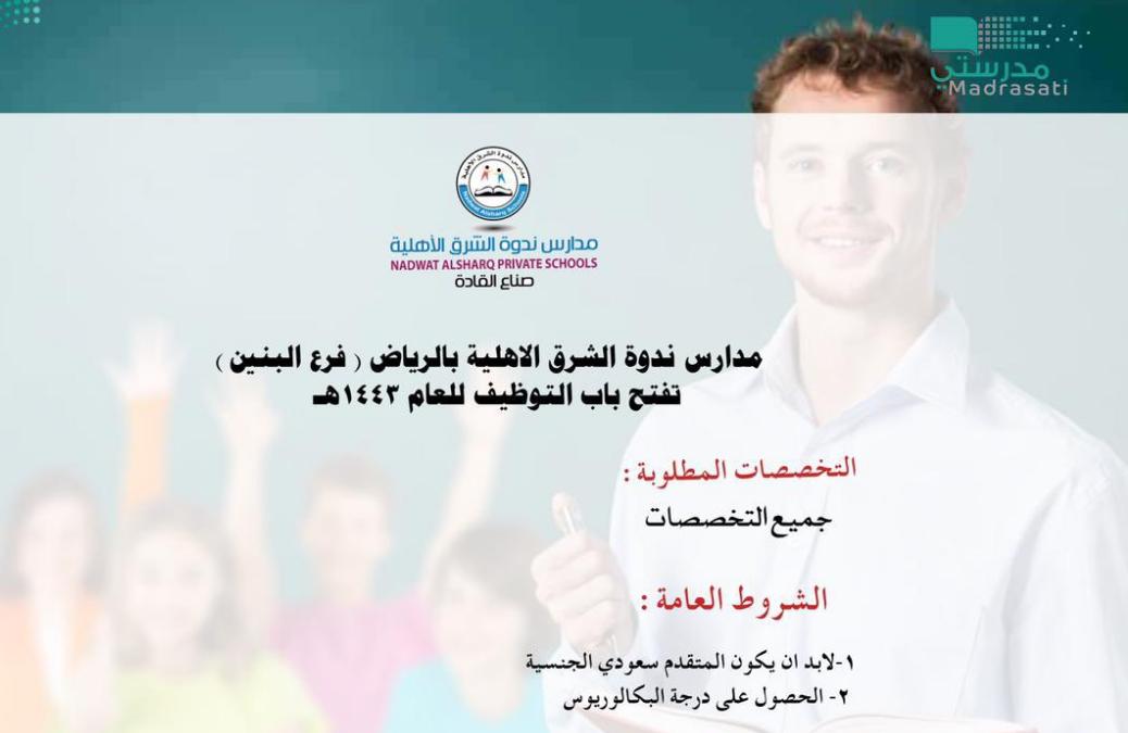 وظائف تعليمية (جميع التخصصات) في مدارس ندوة الشرق الأهلية Captu342