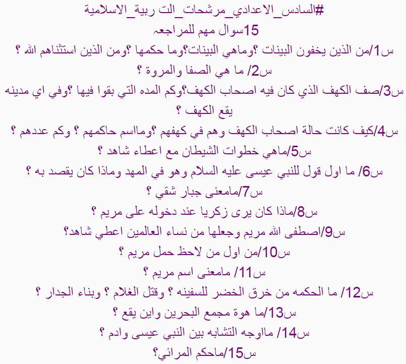 اهم 15 سؤال التربية الاسلامية السادس اعدادي 2018 Captur10