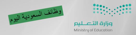 وظائف وزارة التربية والتعليم السعودية 1440 رواتب مغرية Captur19