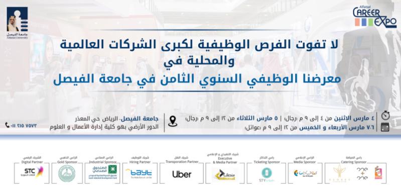 جامعة الفيصل: الإعلان عن المعرض الوظيفي الثامن للنساء والرجال Captur29