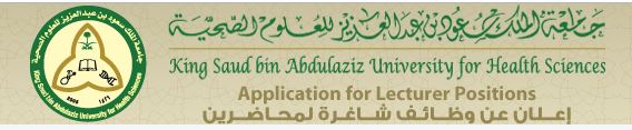 وظائف محاضرين  في جامعة الملك سعود بن عبدالعزيز للعلوم الصحية Captur34