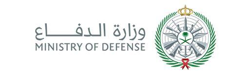 فندقة_مطاعم - وزارة الدفاع  : وظائف في إدارة الشؤون الإدارية والمالية للقوات المسلحة Captur36